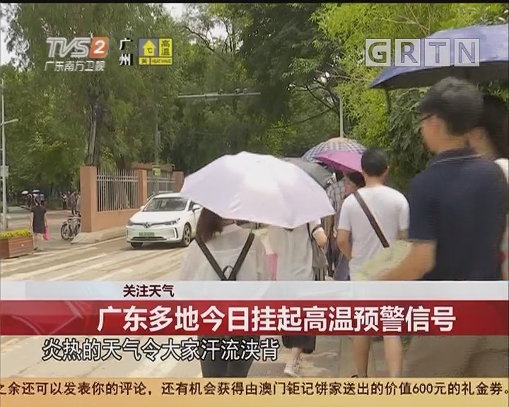 關注天氣:廣東多地今日掛起高溫預警信號