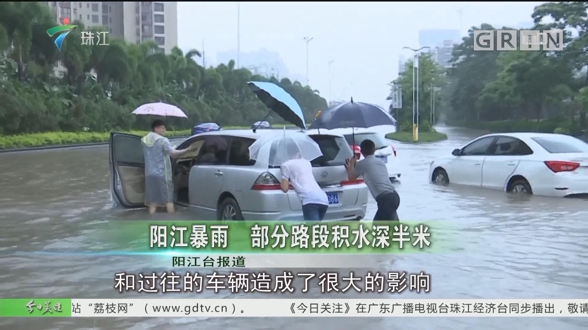 阳江暴雨 部分路段积水深半米