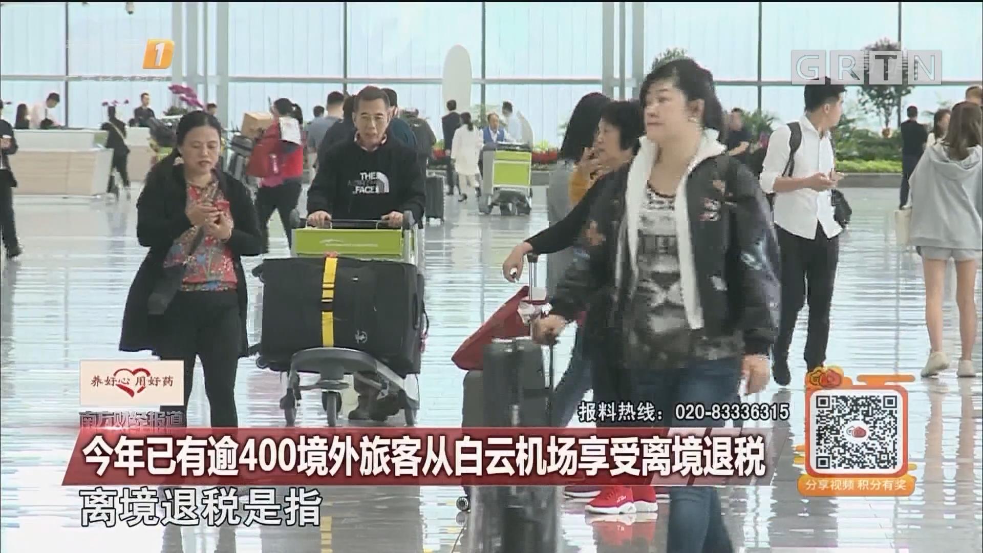 今年已有逾400境外旅客从白云机场享受离境退税