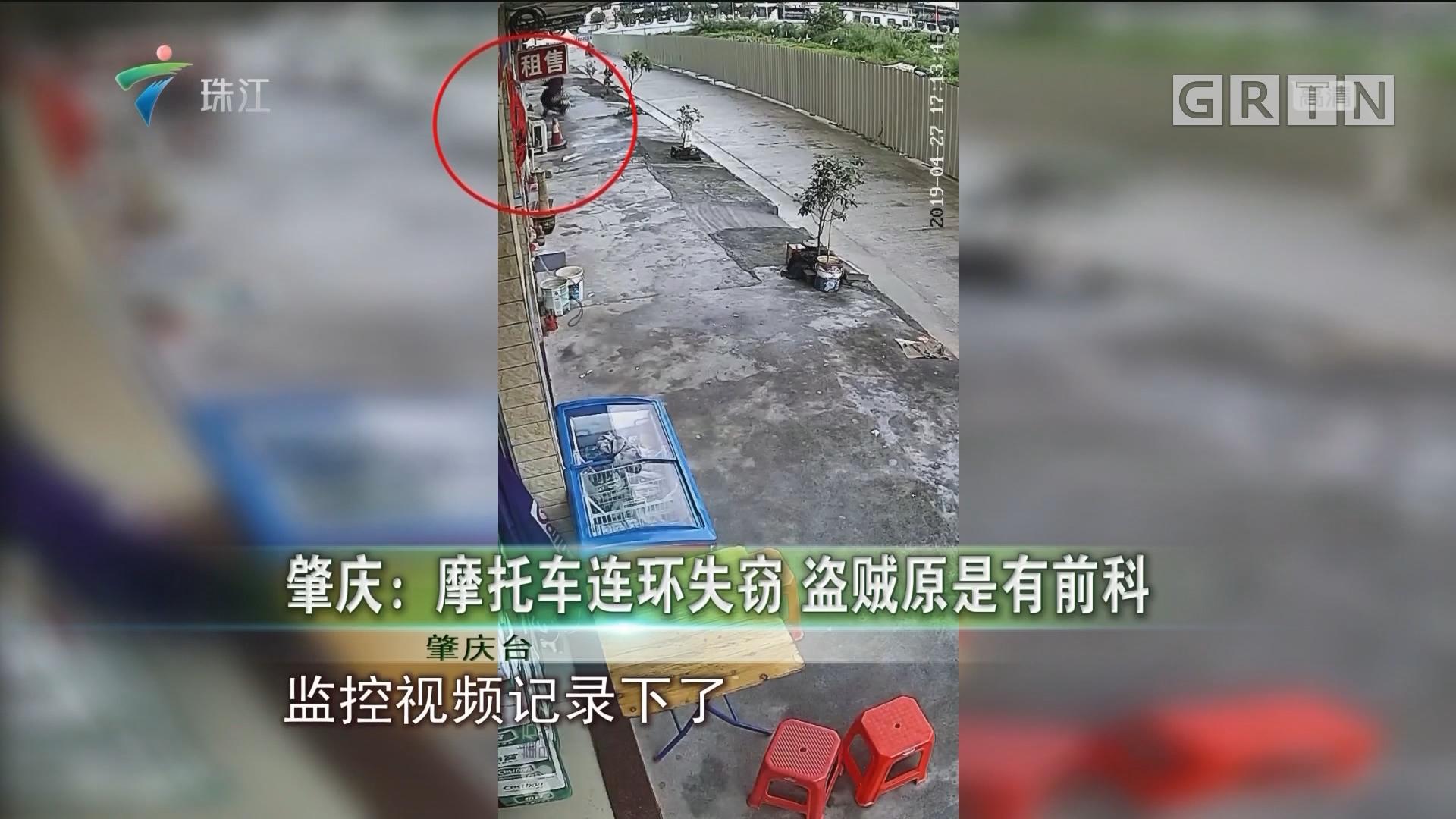肇庆:摩托车连环失窃 盗贼原是有前科