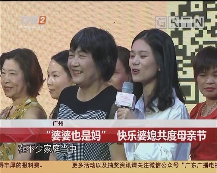 """广州:""""婆婆也是妈"""" 快乐婆媳共度母亲节"""