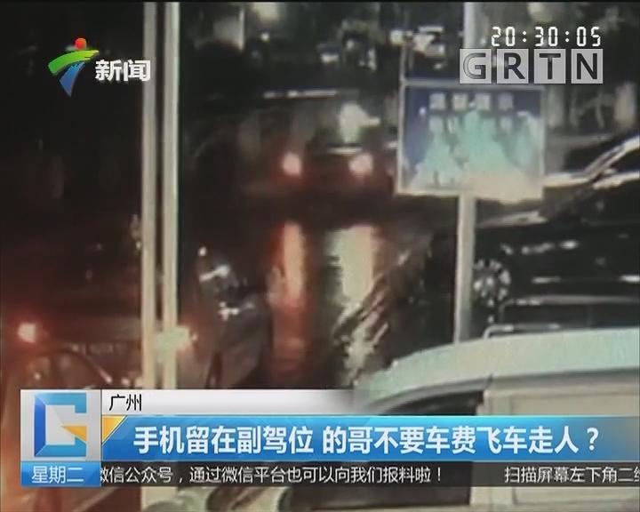 广州 手机留在副驾驶 的哥不要车费飞车走人?