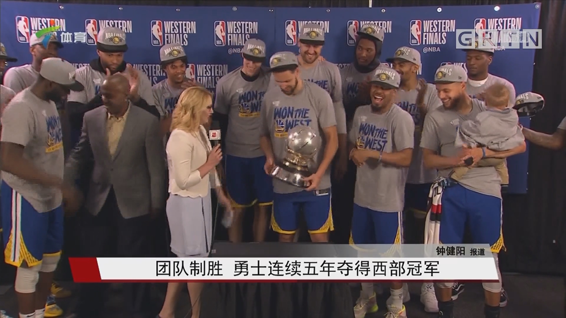 团队制胜 勇士连续五年夺得西部冠军