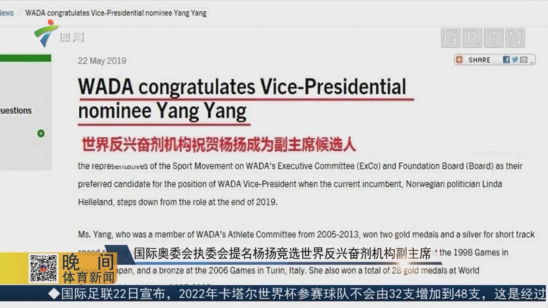 国际奥委会执委会提名杨扬竞选世界反兴奋剂机构副主席