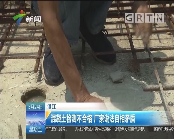 湛江:混凝土检测不合格 厂家说法自相矛盾