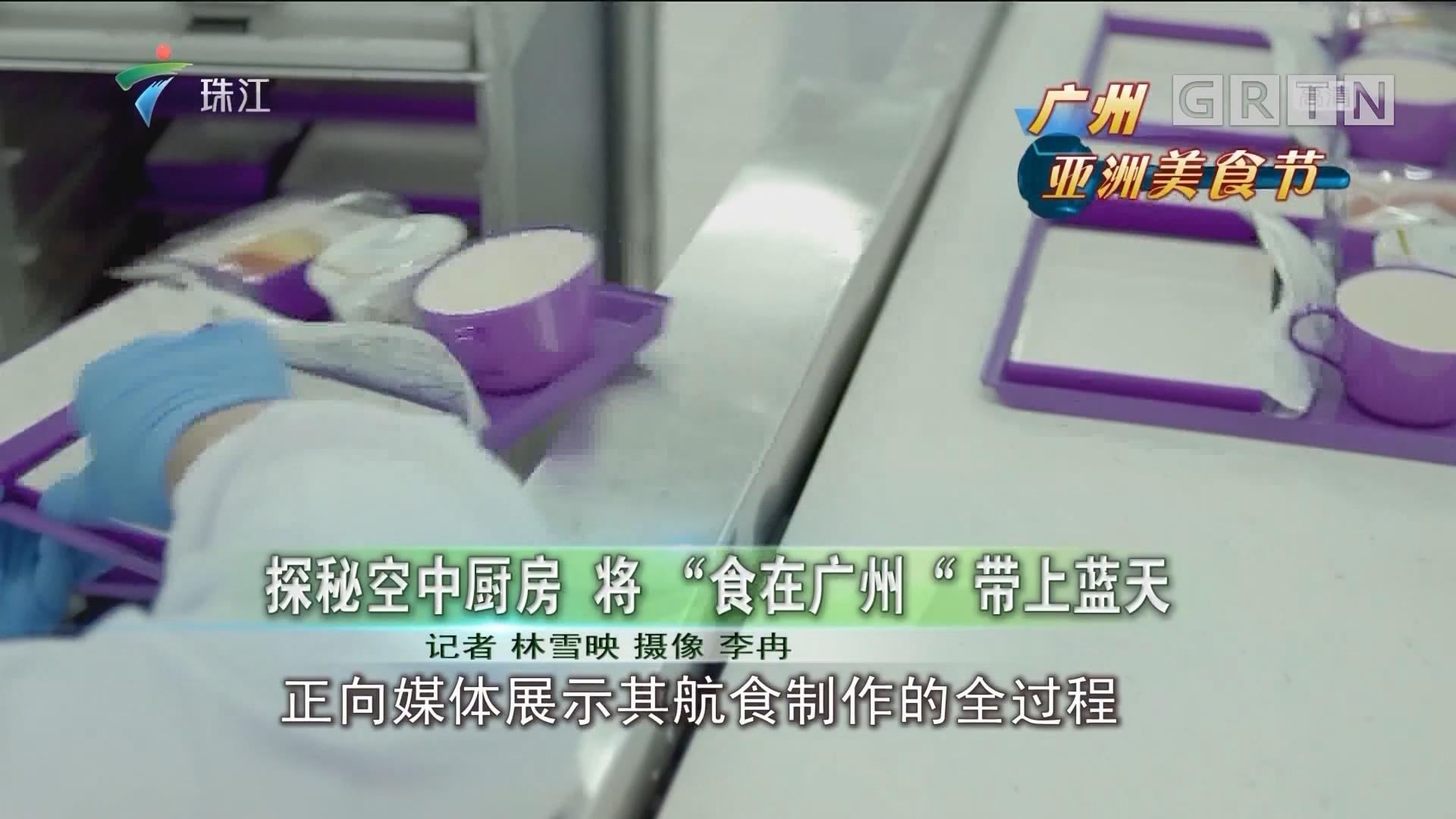 """探秘空中厨房 将""""食在广州""""带上蓝天"""