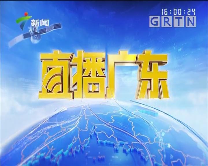 [2019-05-22]直播广东:关注中美经贸摩擦 行业分析师:美半导体产业将受冲击