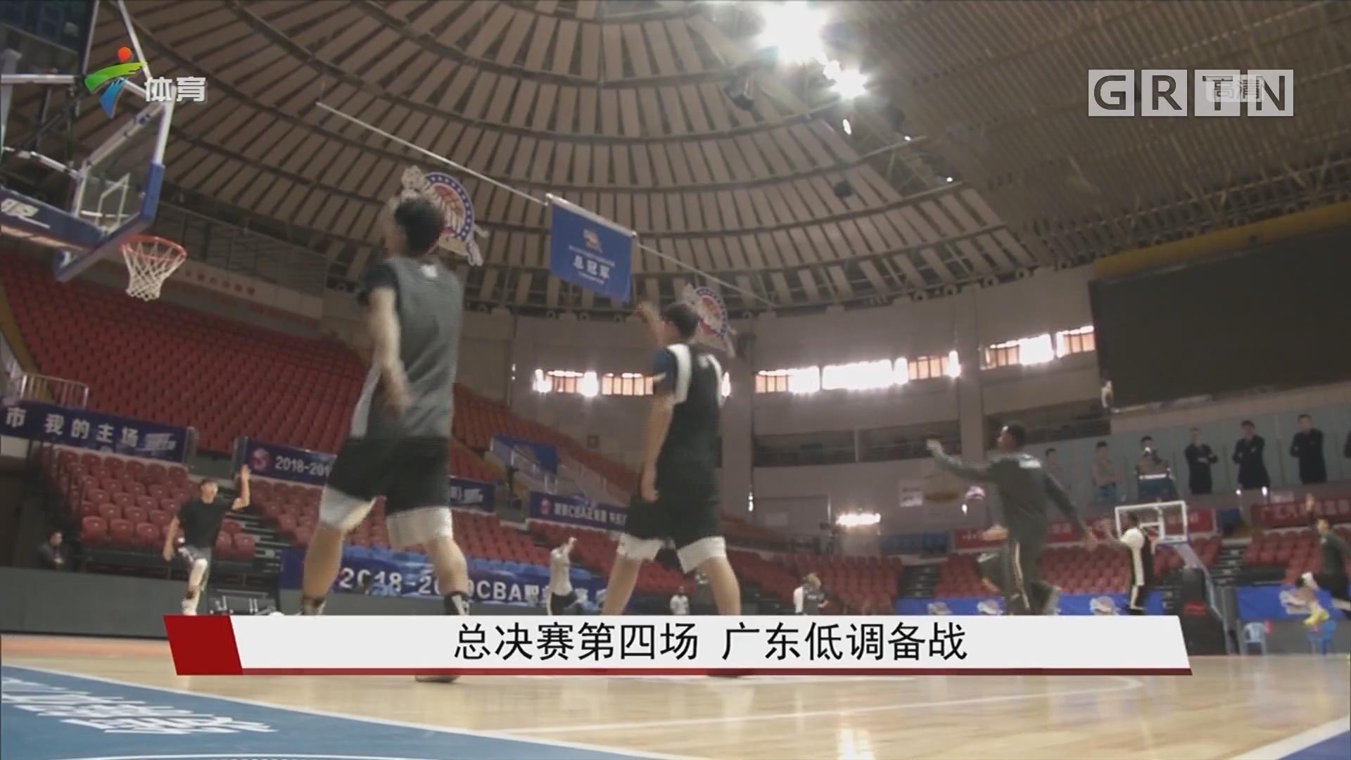 总决赛第四场 广东低调备战