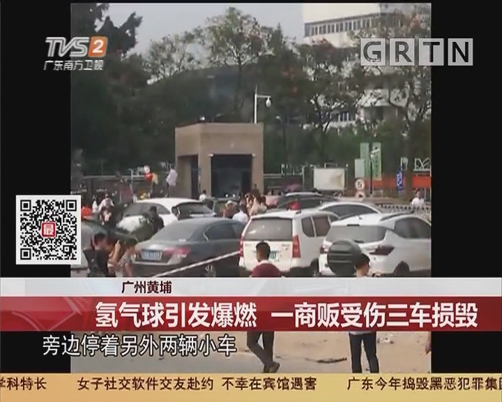 广州黄埔:氢气球引发爆燃 一商贩受伤三车损毁