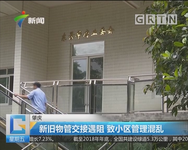 肇庆:新旧物管交接遇阻 致小区管理混乱