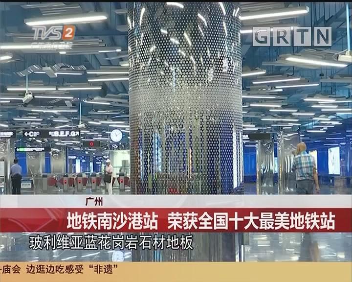 廣州:地鐵南沙港站 榮獲全國十大最美地鐵站
