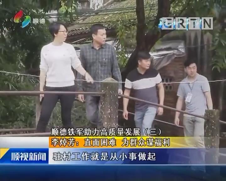 顺德铁军助力高质量发展(三) 李焯芳:直面困难 为群众谋福利