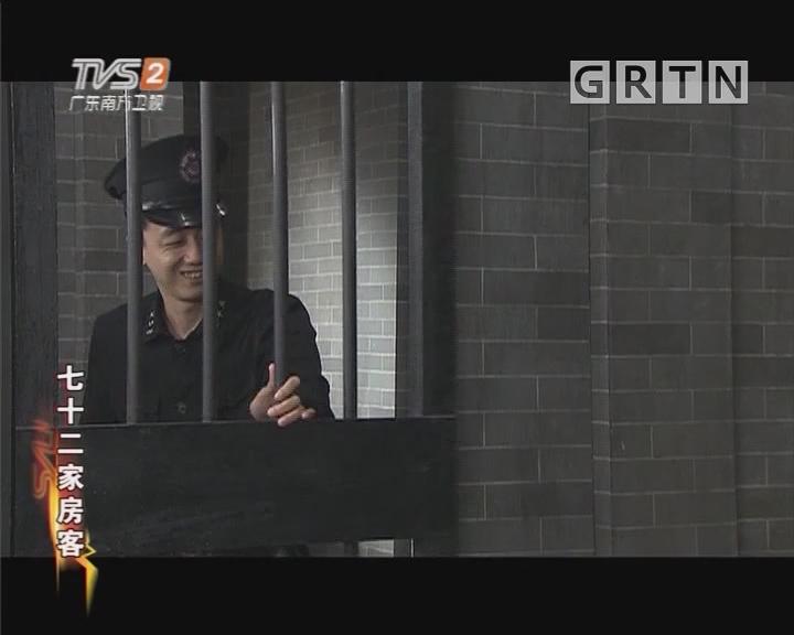 """[2019-05-11]七十二家房客:监狱""""疯""""云(上)"""