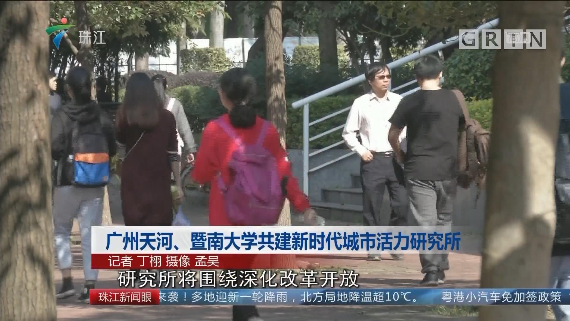 广州天河、暨南大学共建新时代城市活力研究所