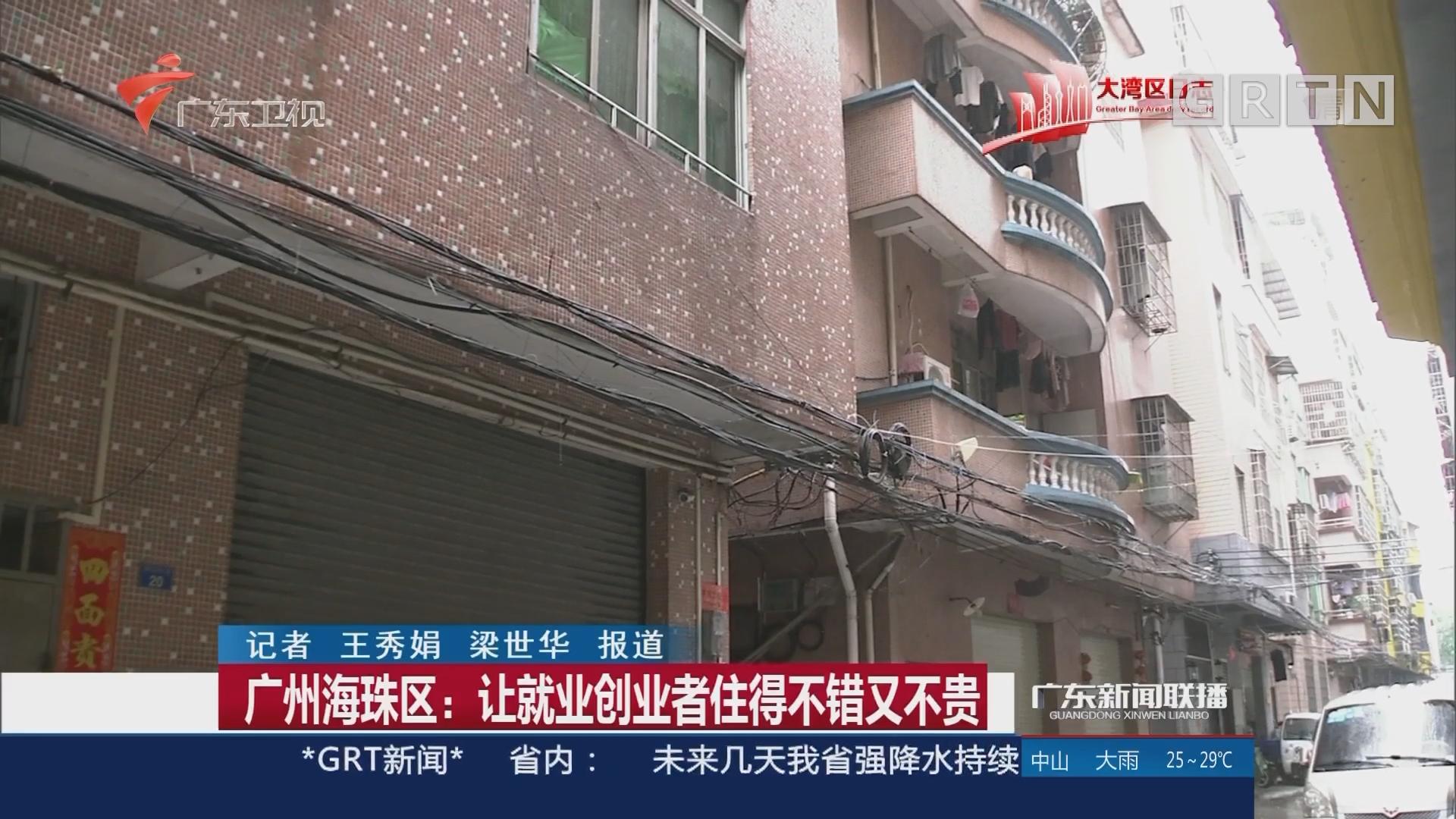 广州海珠区:让就业创业者住得不错又不贵