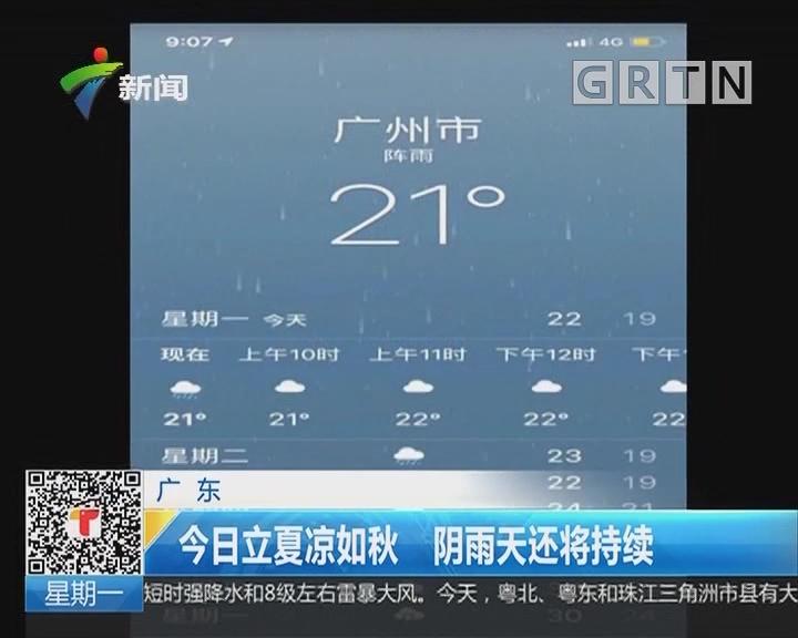 广东:今日立夏凉如秋 阴雨天还将持续