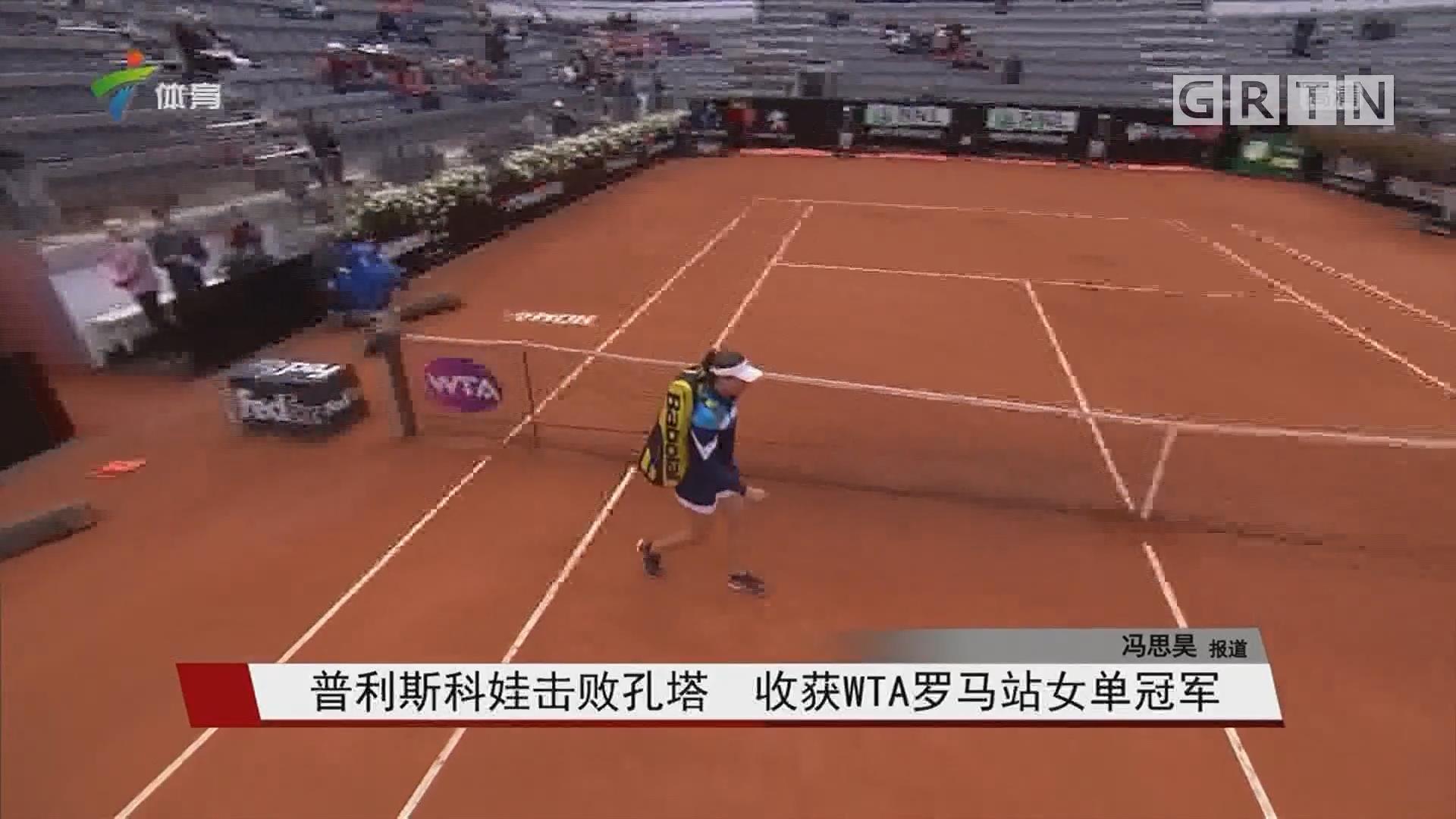 普利斯科娃击败孔塔 收获WTA罗马站女单冠军