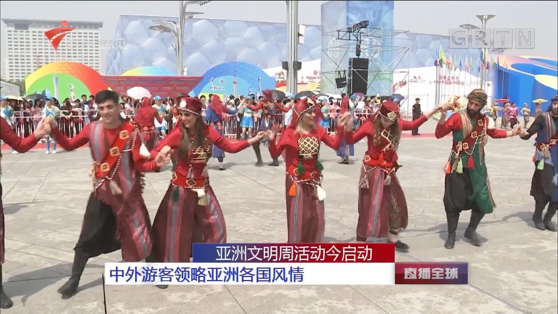 亚洲文明周活动今启动:中外游客领略亚洲各国风情