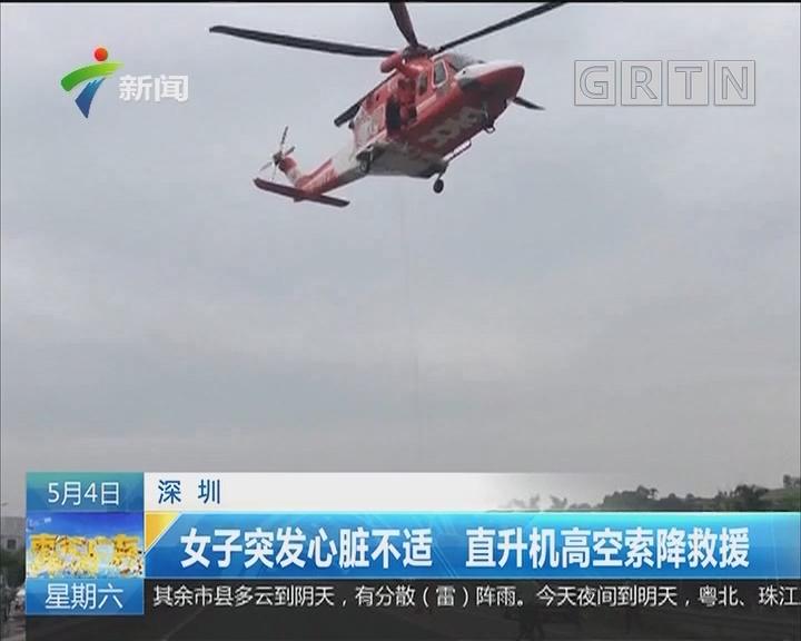 深圳:女子突发心脏不适 直升机高空索降救援