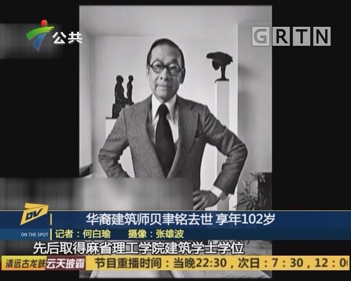 华裔建筑师贝聿铭去世 享年102岁