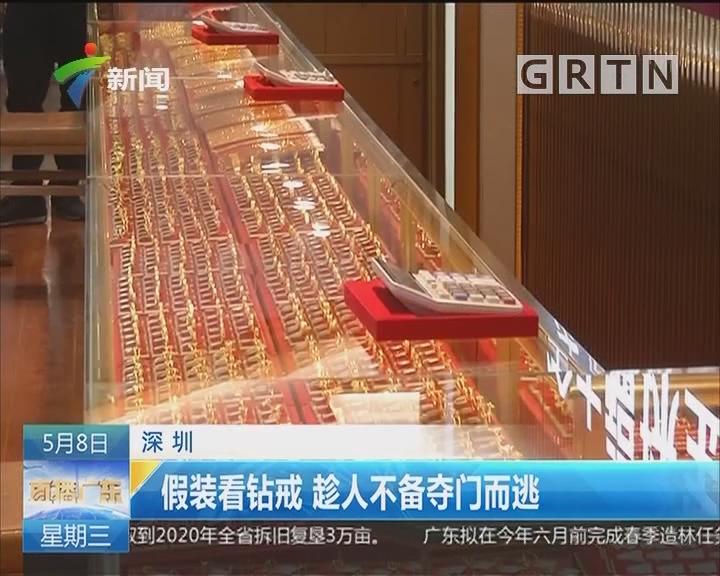 深圳:假装看钻戒 趁人不备夺门而逃