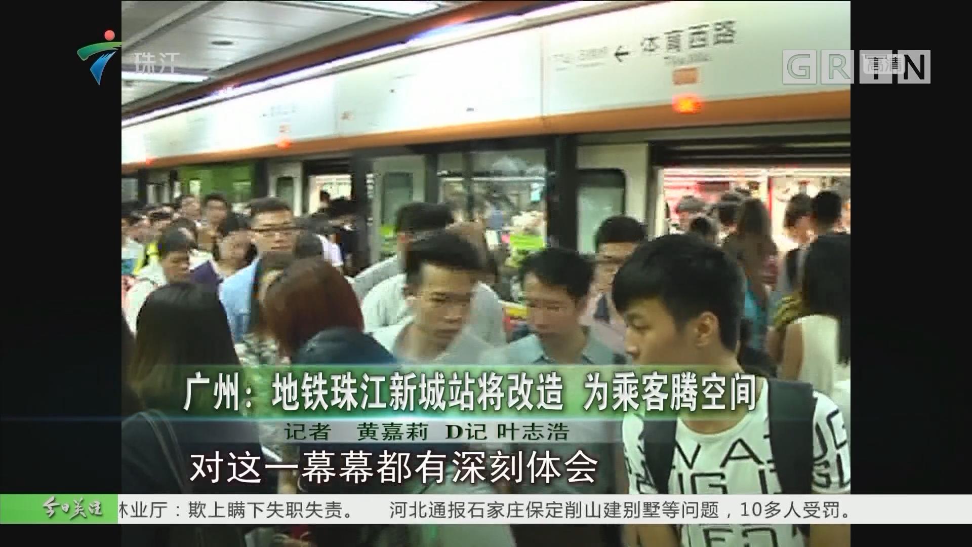 广州:地铁珠江新城站将改造 为乘客腾空间