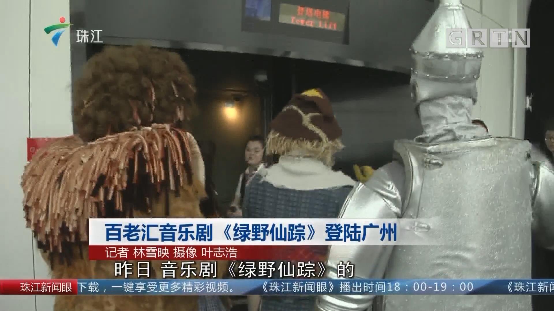 百老汇音乐剧《绿野仙踪》登陆广州