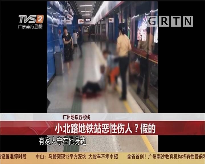 广州地铁五号线:小北路地铁站恶性伤人?假的
