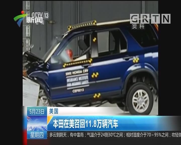 美国:本田在美召回11.8万辆汽车