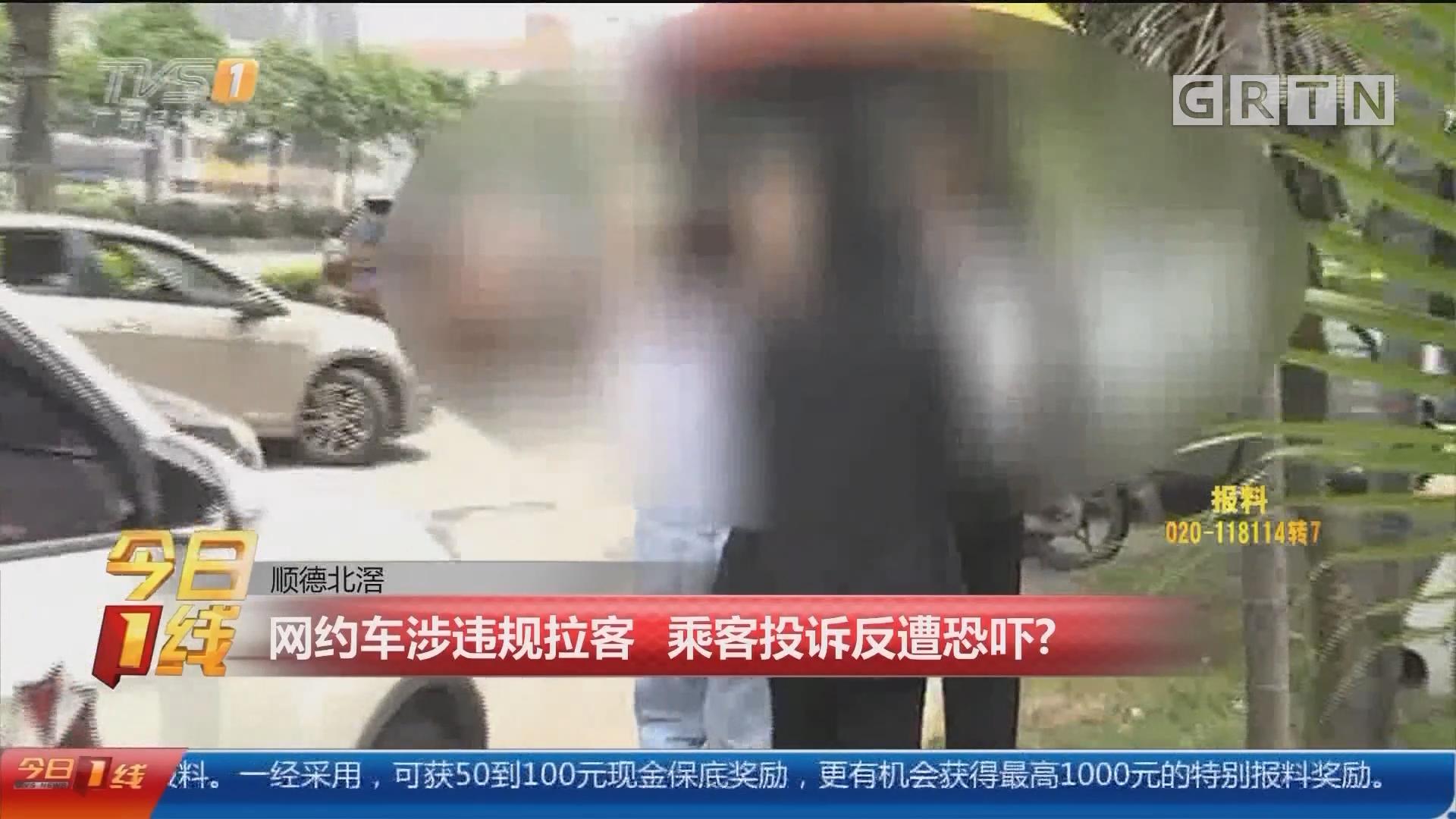 顺德北滘:网约车涉违规拉客 乘客投诉反遭恐吓?