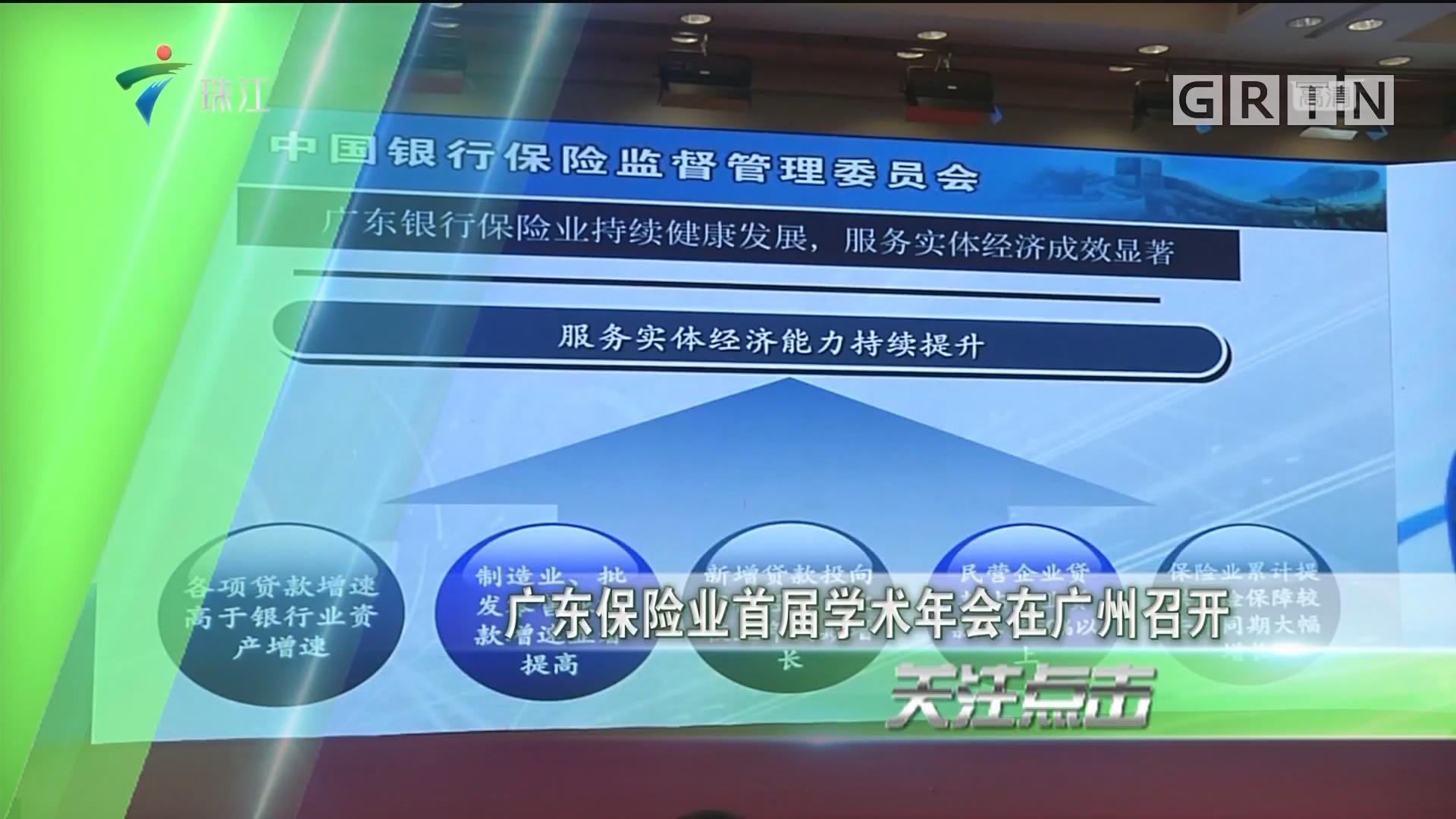 广东保险业首届学术年会在广州召开