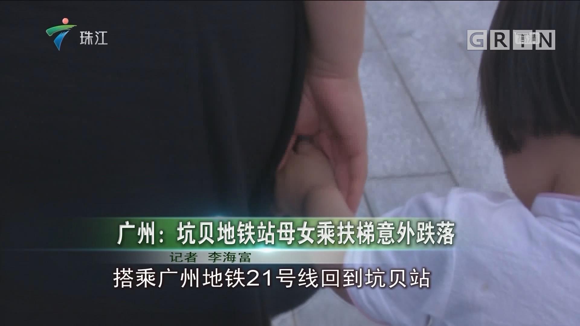 广州:坑贝地铁站母女乘扶梯意外跌落