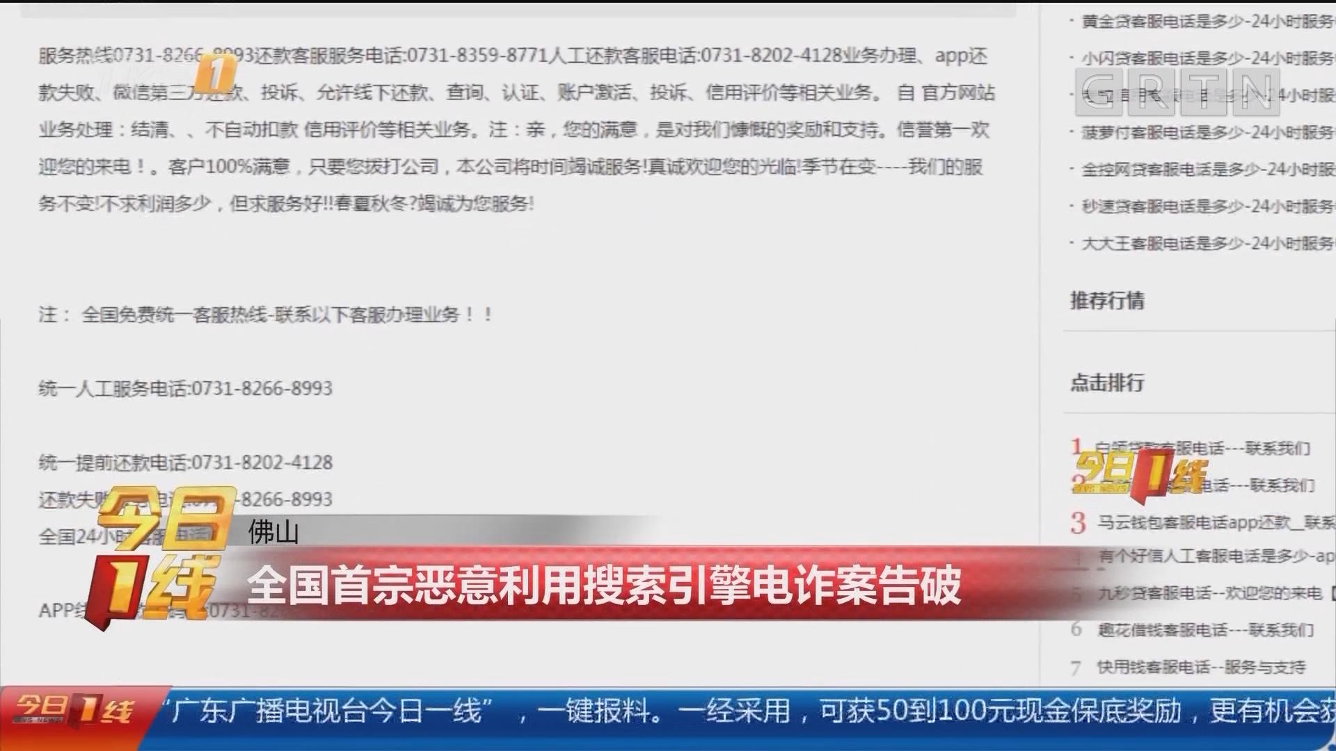 佛山:全国首宗恶意利用搜索引擎电诈案告破