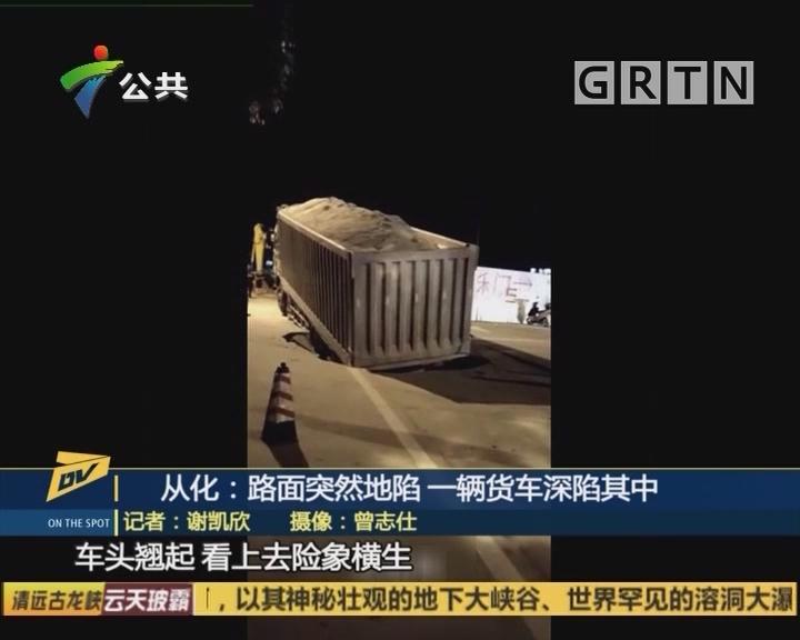 从化:路面突然地陷 一辆货车深陷其中