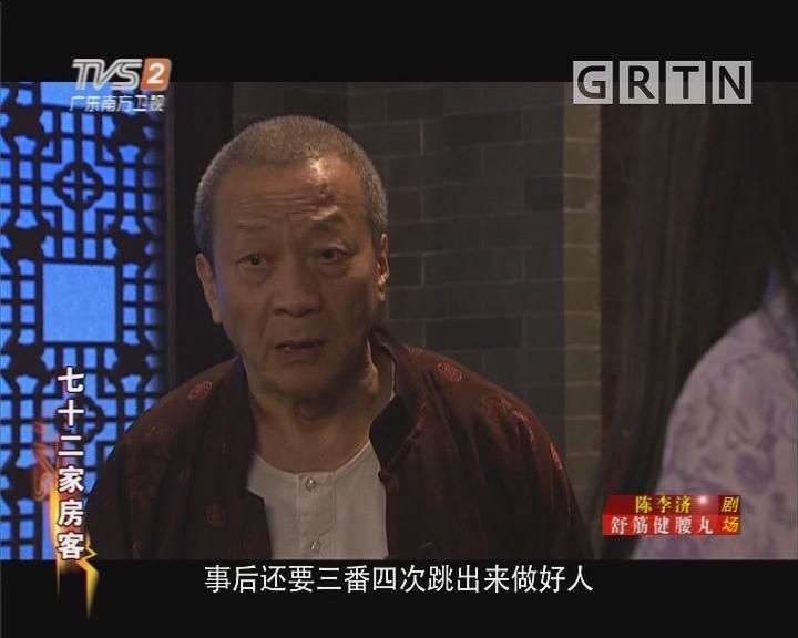 [2019-05-14]七十二家房客:心有千千结(上)