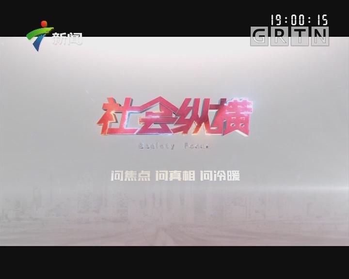 [2019-05-14]社会纵横:珠海斗门 以复绿之名采石谋利 明显违规却无人监管