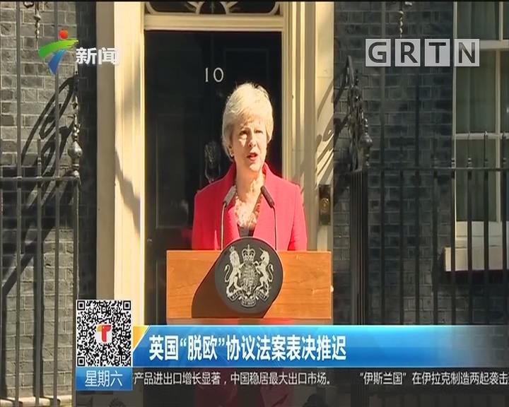 """英国""""脱欧""""协议法案表决推迟"""