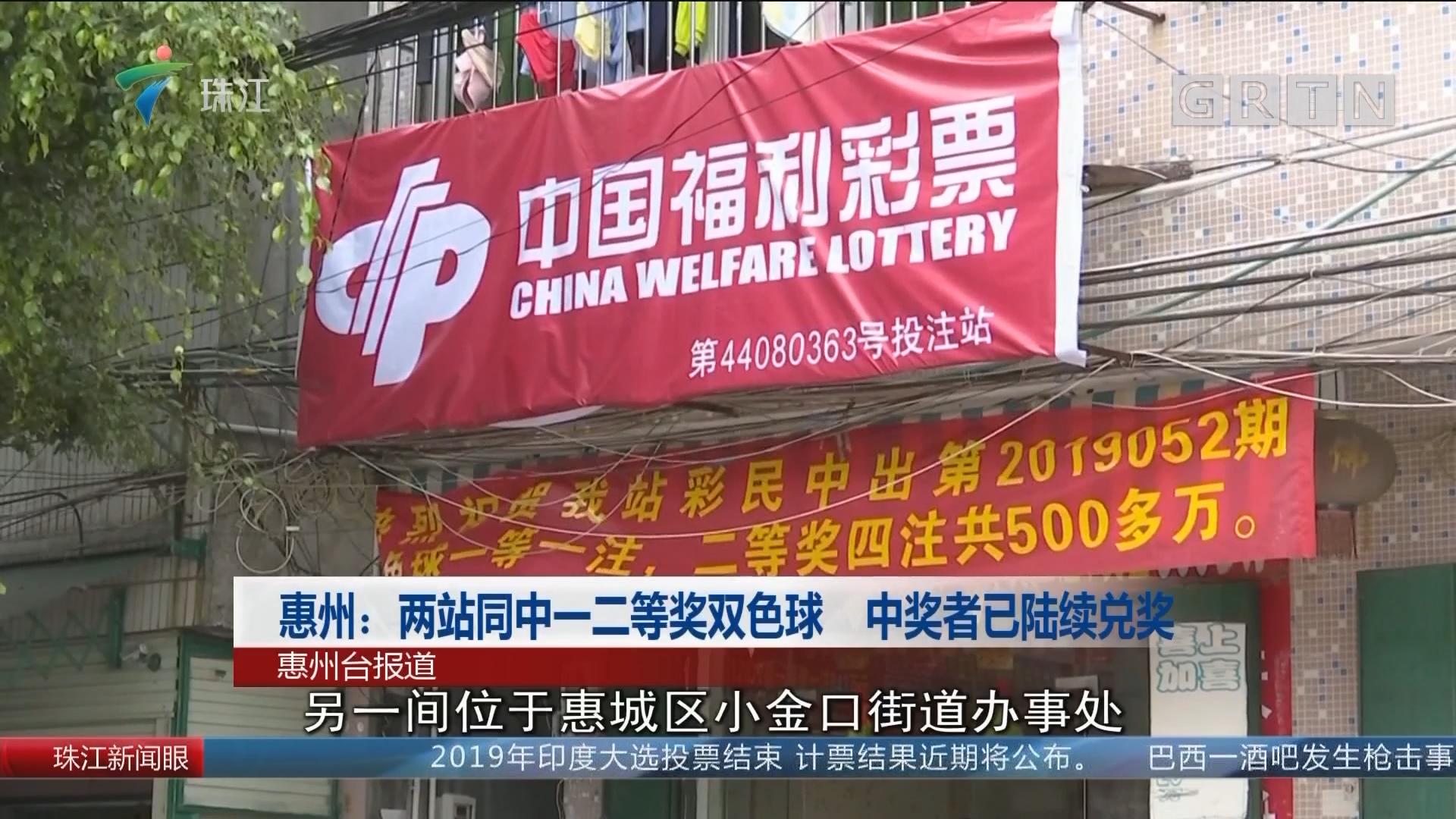惠州:兩站同中一二等獎雙色球 中獎者已陸續兌獎