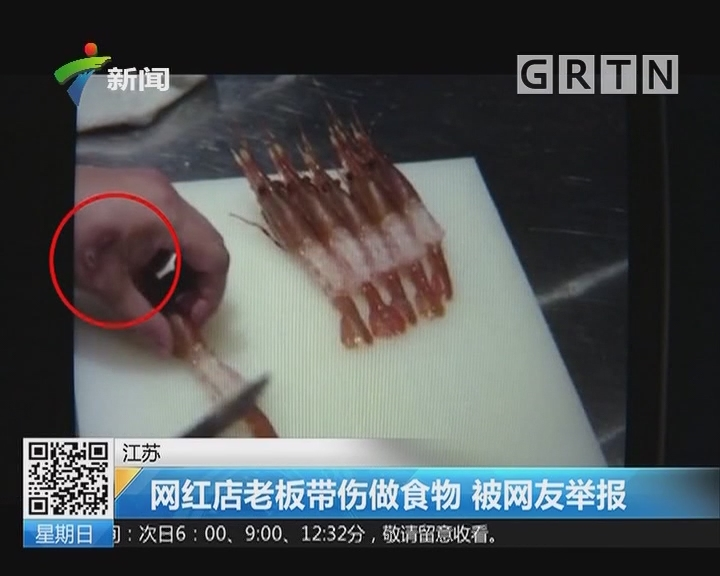 江苏:网红店老板带伤做食物 被网友举报
