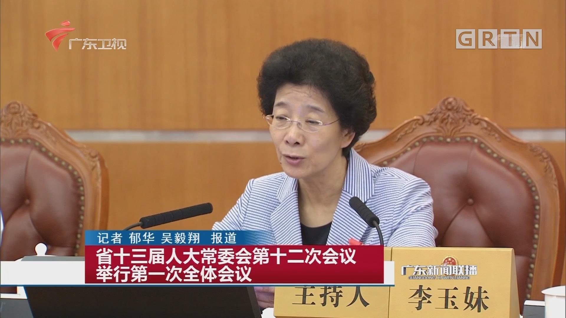 省十三届人大常委会第十二次会议举行第一次全体会议
