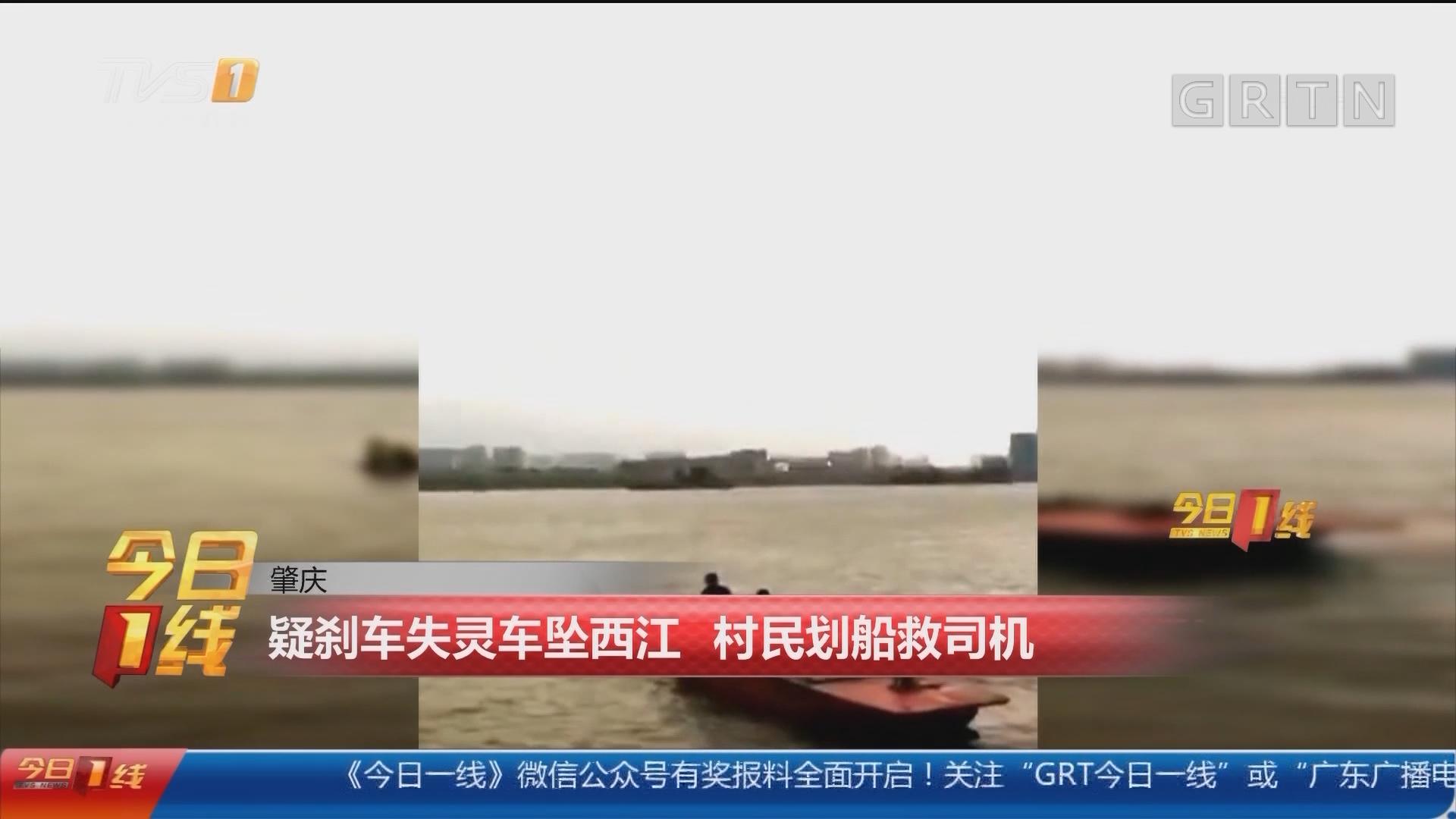 肇庆:疑刹车失灵坠西江 村民划船救司机
