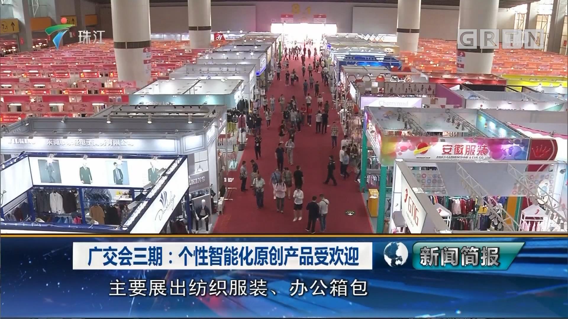 广交会三期:个性智能化原创产品受欢迎