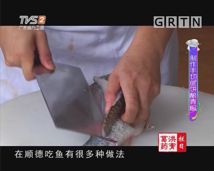 制作手切鱼饼酿青椒