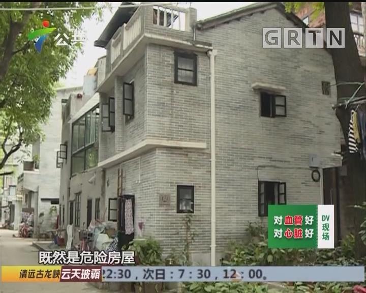 广州危房维修加固 将可提取公积金