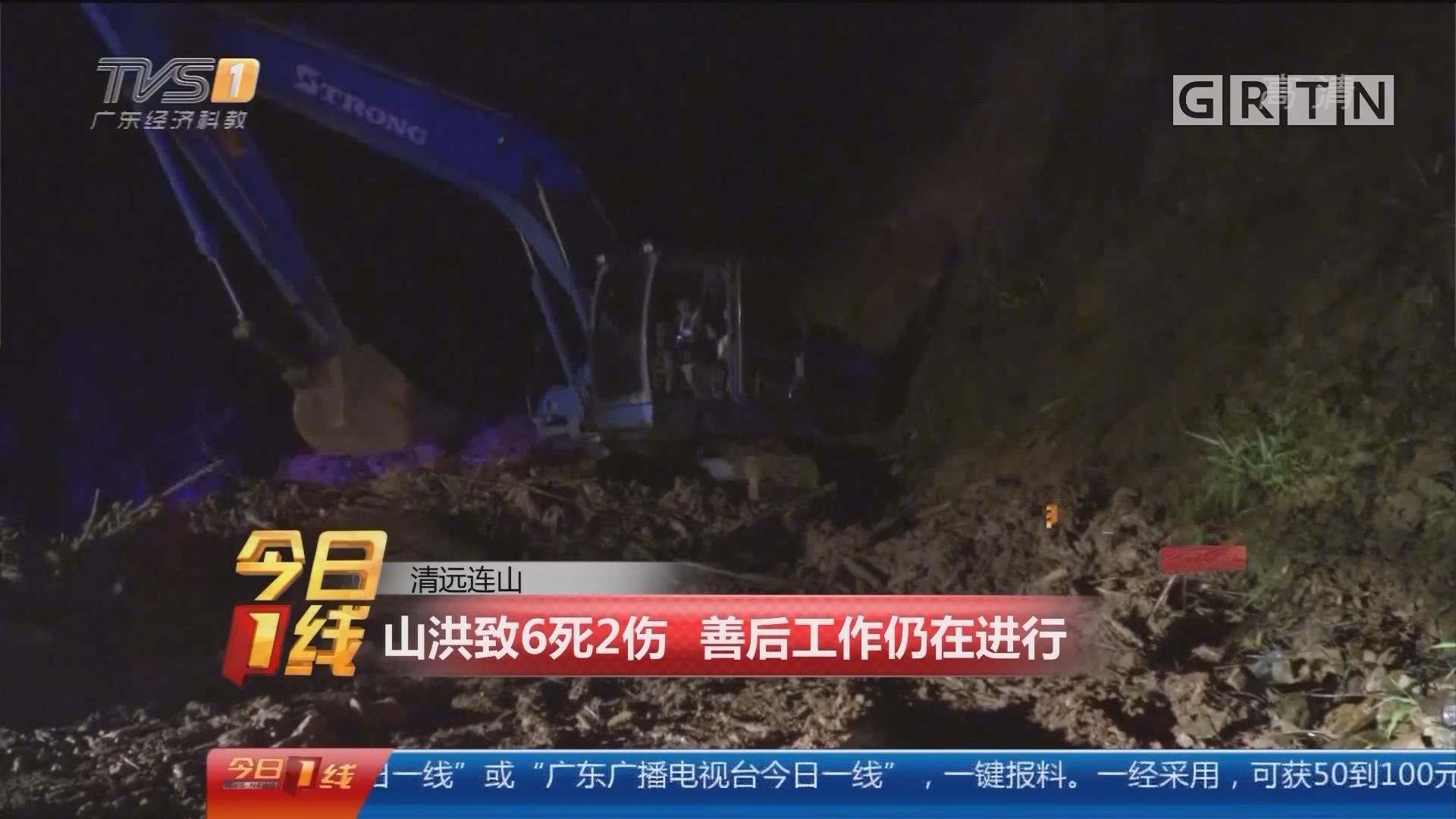 清远连山:山洪致6死2伤 善后工作仍在进行
