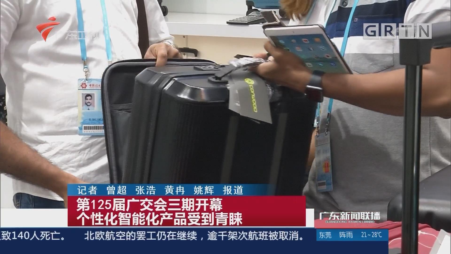 第125届广交会三期开幕 个性化智能化产品受到青睐