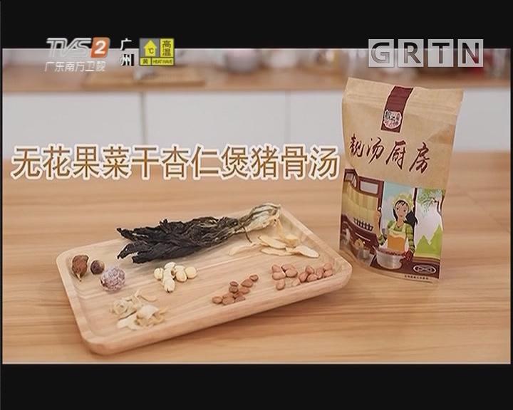特搜靚湯:無花果菜干杏仁煲豬骨湯
