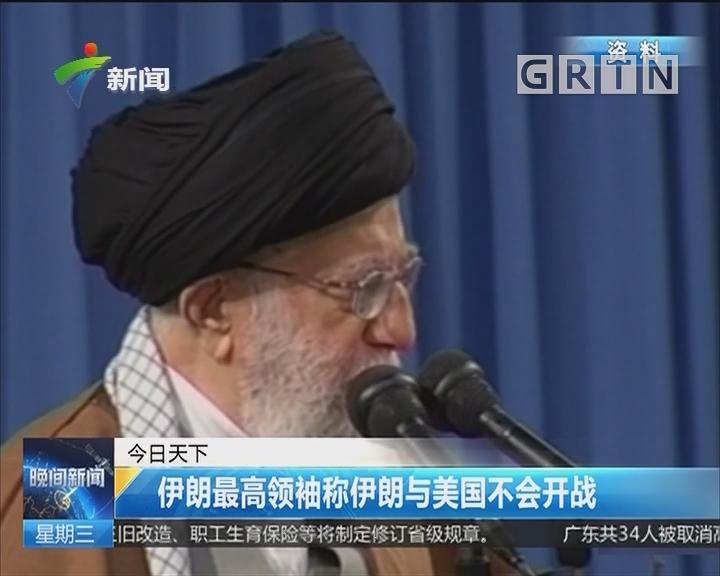伊朗最高领袖称伊朗与美国不会开战