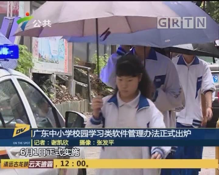 广东中小学校园学习类软件管理办法正式出炉