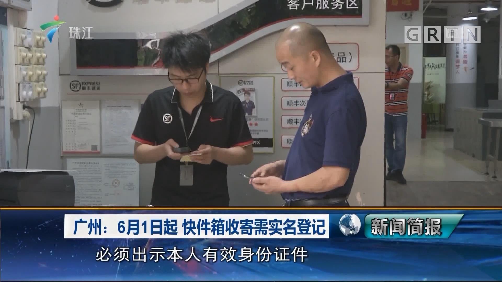 广州:6月1日起 快件箱收寄需实名登记